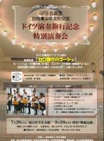 SFS合奏団 日独青少年文化交流 ドイツ演奏旅行記念 特別演奏会