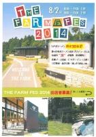 森の中で夏を楽しもう☆THE FARMフェス