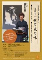 第9回鎌倉芸術祭参加『小津安二郎映画を聞く音語り 秋刀魚の味』