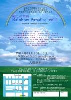 癒しの祭典 Rainbow Paradise