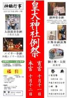 平成26年度皇大神社例祭(秋祭)