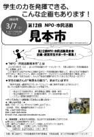 第12回NPO・市民活動見本市  企画・運営学生サポーター募集!