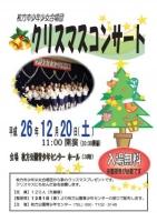 枚方市少年少女合唱団 クリスマスコンサート