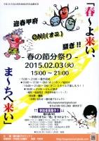 春の節分祭り~迎春甲府ONI(オニ)騒ぎ!!~