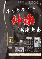 第4回 東日本大震災復興支援チャリティー神楽共演大会