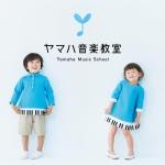ヤマハ音楽教室♪4~5歳児コース♪無料体験レッスン