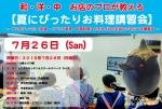 和・洋・中 お店のプロが教える【夏にぴったりお料理講習会】