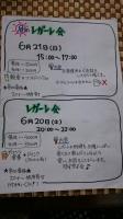 ☆★☆レガーレ会☆★☆