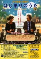 映画「はじまりのうた」特別上映会
