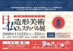 日仏造形美術フェスティバル展に「まいぷれ尼崎」も協力しました。
