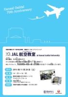 関西外大×JAL エアラインフェア