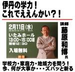 伊丹の学力!これでええんかい?! 藤原和博氏 講演会