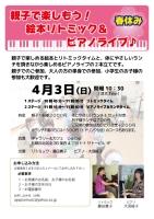 春休み 親子で楽しもう!絵本リトミックとピアノライブ