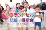 合同ランドセル試着&展示会2016 大阪会場