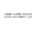 「狭山市文化団体連合会(文団連)」へのお問い合わせはこちらにどうぞ!!