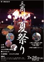 三商 夏祭りを開催します。