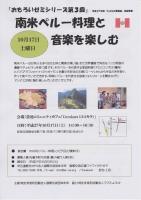 おもろいゼミシリーズ(とよなか夢基金助成事業)