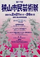 第17回狭山市民芸術祭
