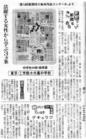 新聞切り抜きコンクールの発表!東京新聞から