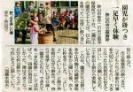 園児が餅つき人足早く体験 東京新聞から