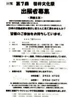 狭山市 笹井文化祭もうすぐ開催!