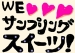 WE LOVES サンプリング スイーツ!