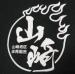 朝日町山崎体育協会