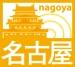 名古屋のイイトコピックアップ!