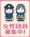 魚津市女性消防団