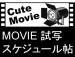 MOVIE試写スケジュール帖