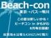 『ビーチコン in 東京発--無料あいのりバス--鴨川へ!』
