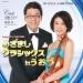 めざましクラシックス in うおづ Produced by ちさ子&軽部 Special Guest 渡辺真知子