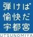 NPO法人 津軽三味線 裕翔会