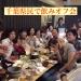 千葉県民で飲みオフ会