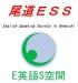 尾道ESS(無料英会話道場、English Speaking Society)