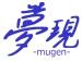 〜夢現〜mugen
