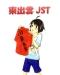 東出雲ソフトテニススポーツ少年団(松江市東出雲町)