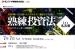 池辺雪子さんの熟練投資法 8億稼いだカリスマトレーダーの投資術