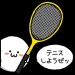 徳島のソフトテニスサークル