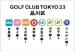 ゴルフクラブ東京23_品川区