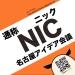 名古屋アイデア会議