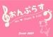 千葉市稲毛区のママブラス 吹奏楽団 【稲毛おんぶらす】