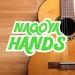 """名古屋社会人アコギサークル""""HANDS(ハンズ)"""""""