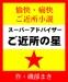 【連載小説】 スーパーアドバイザー ~ご近所の星~
