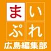 まいぷれ広島編集部さん