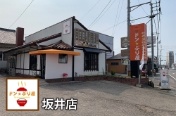 ドン☆ぶり屋坂井店