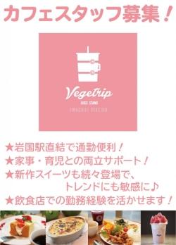 Vegetrip 岩国駅店