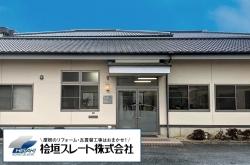 桧垣スレート株式会社