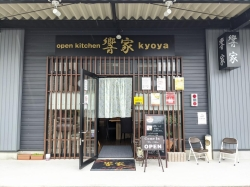 open kitchen 響家(きょうや)