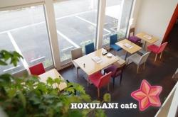HOKULANI cafe(ホクラニカフェ)